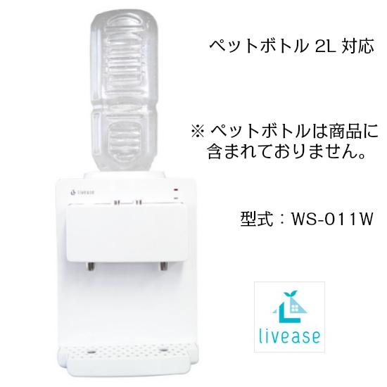 2Lの飲料水ペットボトルが使用できる。 卓上 livease(リヴィーズ)ペットボトル式コンパクトウォーターサーバー WS-011W ホワイト