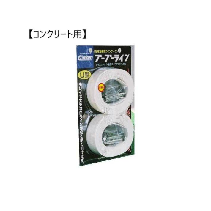 Glaken ブーブーライン U型5cm幅1本セット (コンクリート用) BBL5-U1C [駐車場 駐輪場専用ラインテープ 駐車場ライン引き U型セット]