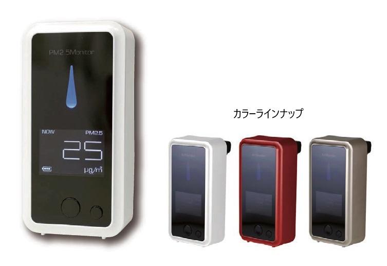 [送料無料] PM2.5 エアモニター TH-AI (ホワイト・レッド・ゴールド) [環境計測 光化学スモッグ 公害]