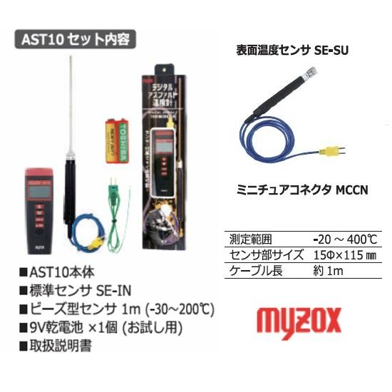 マイゾックス デジタルアスファルト温度計 AST10 センサーSE-IN SE-SU 乾電池付き