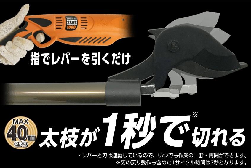 []ニシガキ 充電式太枝切鋏 太丸充電1000 N-911バッテリー・充電器付