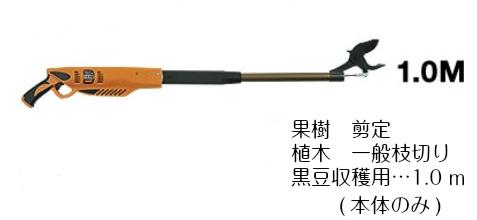 ニシガキ 充電式太枝切鋏 太丸充電1000 N-915(本体のみ)
