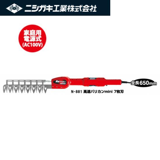 ニシガキ 高速バリカンmini 7枚刃 N-881