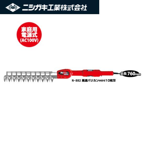 ニシガキ 高速バリカンmini 10枚刃 N-882