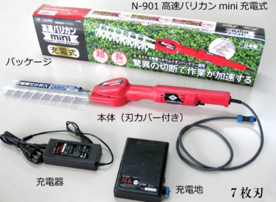 ニシガキ 高速バリカンmini 7枚刃 N-901