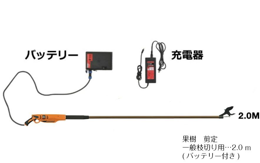 ニシガキ 充電式太枝切鋏 太丸充電2000 N-913バッテリー・充電器付