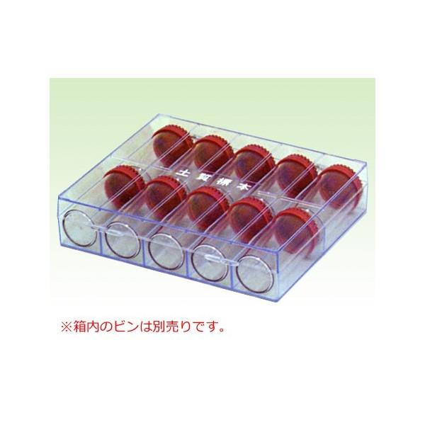 標本箱(プラスチック製 透明) 10箱セット 土壌調査 地籍調査 標本ビン10本収納※北海道、沖縄は送料別