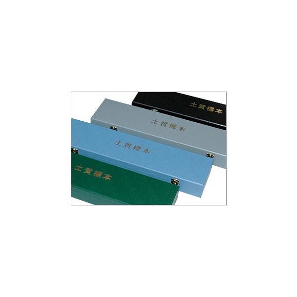 標本箱(レザークロス製 12本収納用)10個セット [地質調査 土壌調査 ラッカー塗装仕上げ]