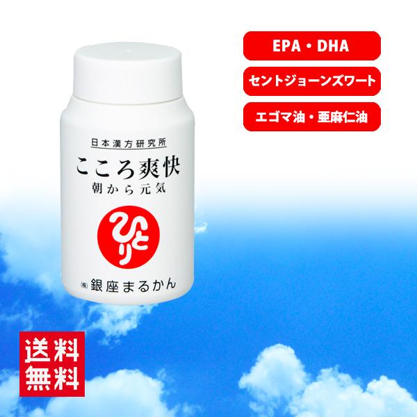 【健康サプリメント】こころ爽快 EPA・DHA含有精製魚油含有食品 銀座まるかん 日本漢方研究所.