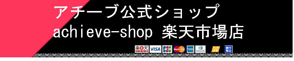 achieve-shop 楽天市場店:皆様に喜ばれる商品を!!