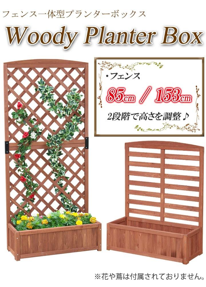 * Exclude certain Woody planter box (lattice fence) 2WAY fence type APB-700LA [ALUMIS aluminum, wooden flower stand veranda garden planter with fenced gardening DIY store