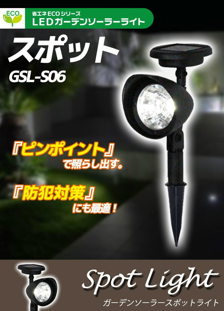 Acole rakuten global market bargain pieces not eligible not eligible led garden solar spot light gsl s06 outdoor outdoor lights street lights garden lights led garden lights led solar lights led spotlights mozeypictures Choice Image