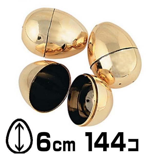 イースターエッグ プラスチック 金の卵 ゴールド 約6cm 144個パック パーティー イベント イースター グッズ