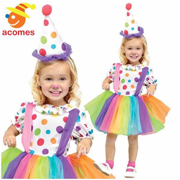 かわいい ピエロ 幼児 子供 コスチューム カラフル ハロウィン 衣装 イベント パーティー キュート 怖くない