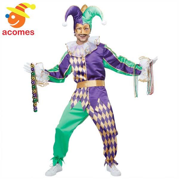 マルティグラ 道化師 ジェスター 大人用 コスチューム ハロウィン 衣装 イベント 祭り パレード パーティー