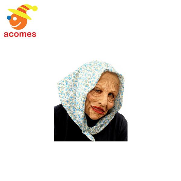 マスク リアル おばあちゃん スカーフ付き 大人用 変装 変身 お婆さん ばーちゃん 婆 ハロウィン イベント パーティー