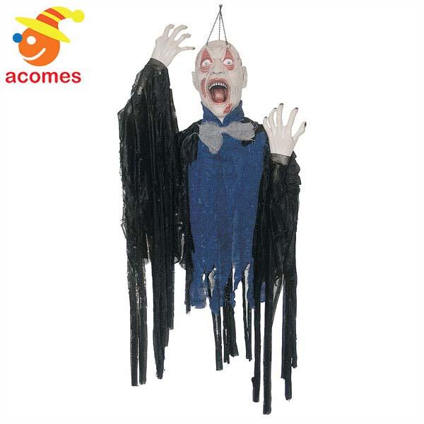 飾り ゾンビ 人形 装飾 デコレーション 不気味 イベント パーティー お化け屋敷 肝試し