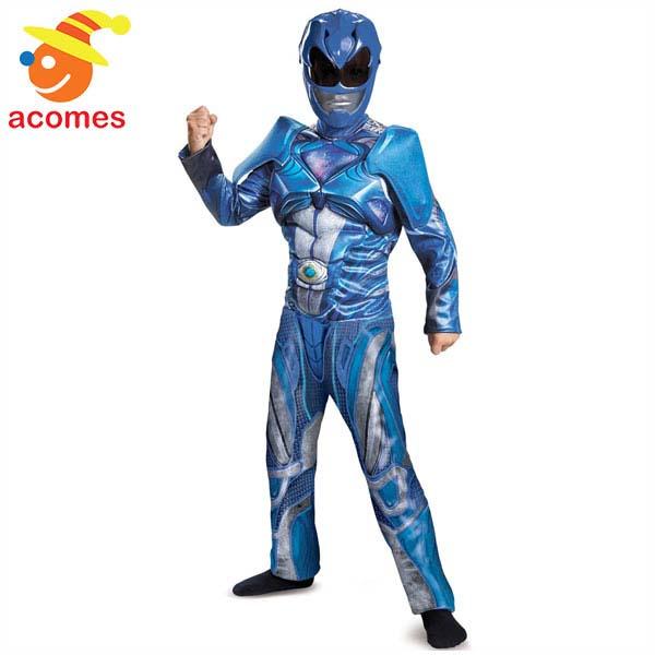 ブルーレンジャー コスプレ クラシック マッスル 子供 コスチューム ハロウィン なりきり 衣装 イベント 仮装 パーティー