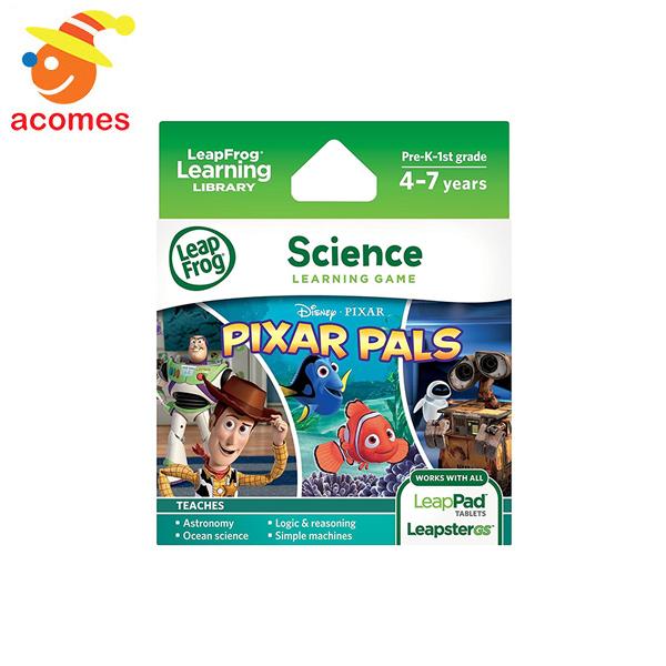 LEAPFROG ゲーム ソフトウェア PIXAR PALS 4-7歳 SCIENCE 理科 科学 英語 学習 勉強 海外 知育玩具 おもちゃ