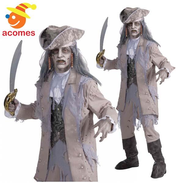 ゴースト パイレーツ 海賊 コスチューム セット 男性用 大人用 海賊船 海賊 幽霊船 難破船 お化け ゾンビ ハロウィン コスプレ 衣装 グッズ