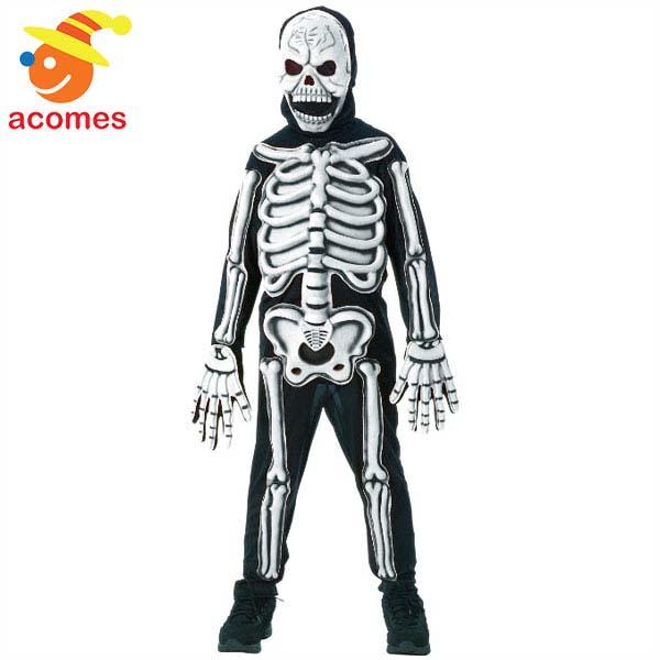 ガイコツ 骸骨 暗闇で光る 子供用 衣装 スケルトン コスチューム ハロウィン パーティー イベント
