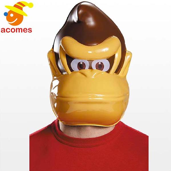 ドンキーコング コスプレ 大人用 マスク ハロウィン イベント パーティー スーパーマリオ ブラザーズ ゴリラ テレビゲーム