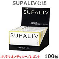 スパリブ(SUPALIV) 10粒入り10箱(合計100粒)