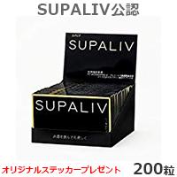 スパリブ(SUPALIV) 20粒入り10箱(合計200粒)