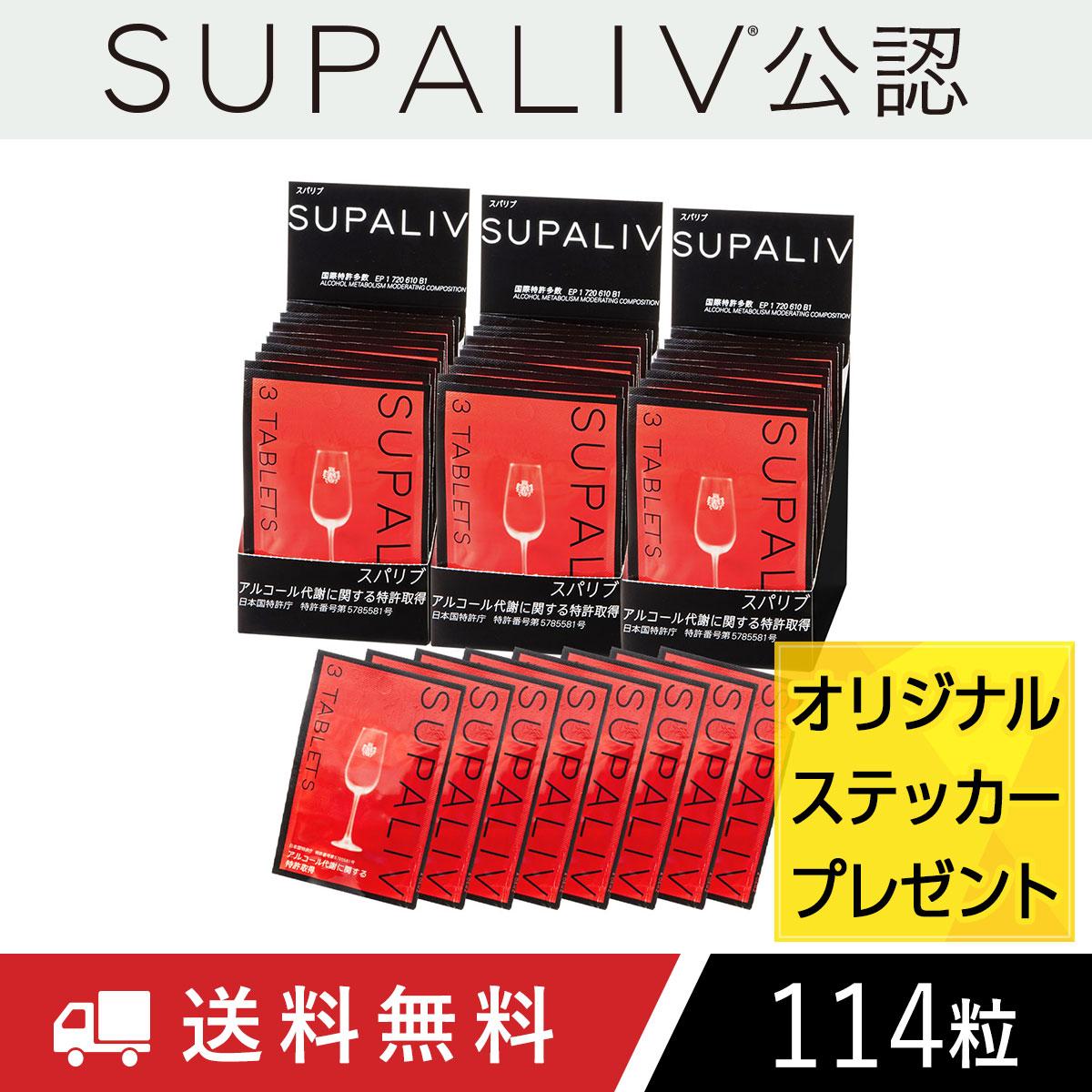 【数量限定】スパリブ(SUPALIV) 3粒入38袋