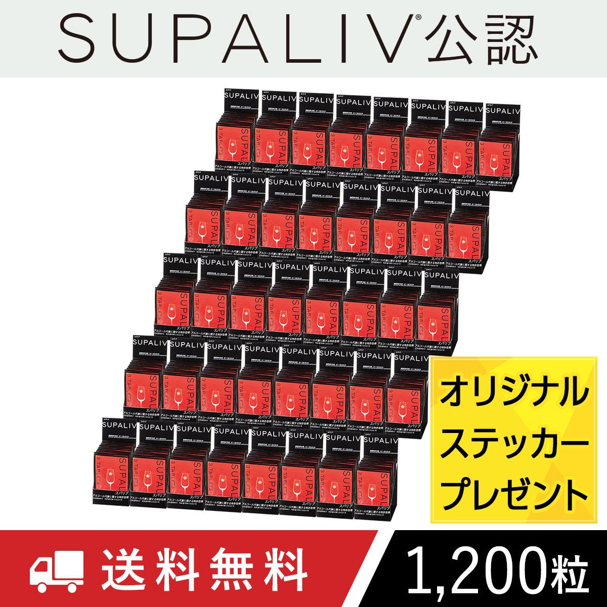 【オリジナルステッカープレゼント】スパリブ(SUPALIV) 3粒入400袋