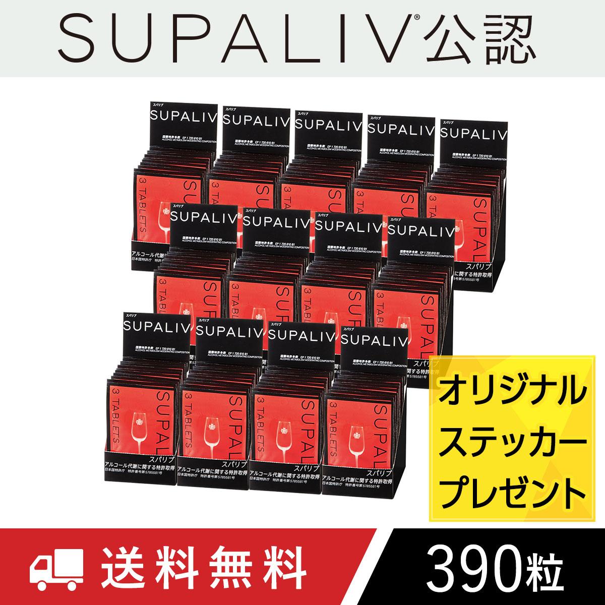 【数量限定】スパリブ(SUPALIV) 3粒入130袋