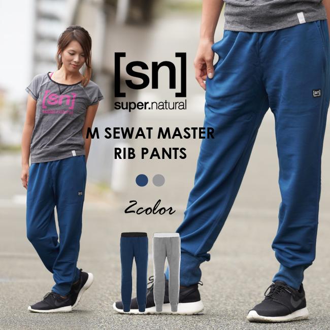 ◆SN/スーパーナチュラル/メンズ/M SWEAT MASTER RIB PANTS/スウェットパンツ/ボトムス/ズボン/ロング丈/無地/SNM003950【sn1511】