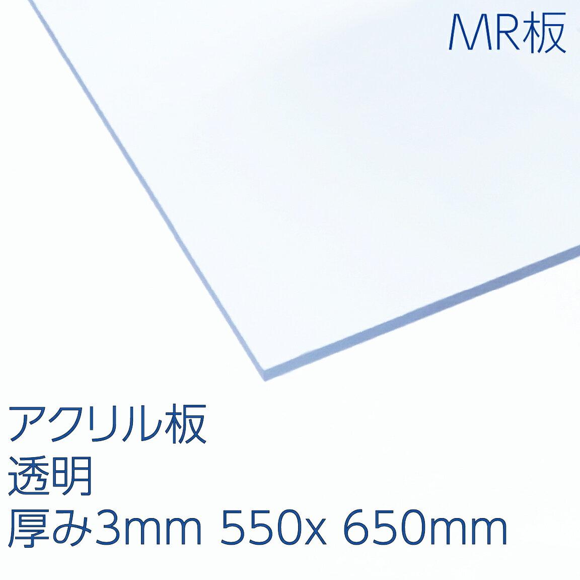アクリサンデーMR板透明 厚み3mm 550X650mm [アクリル板 クリア 硬化 ハードコート 強化]