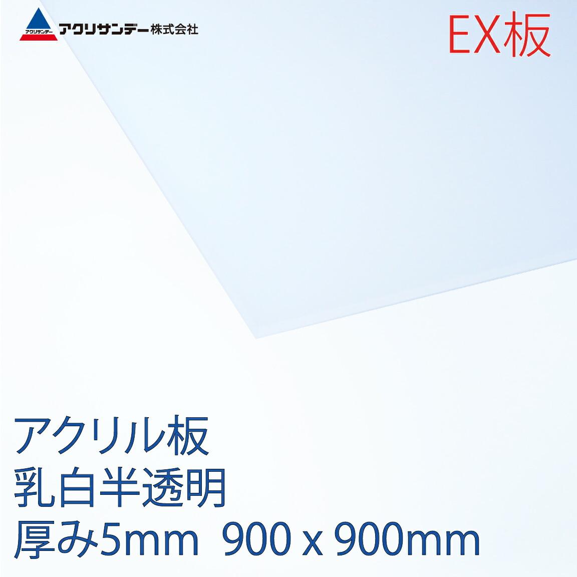 アクリルEX板乳白半透明 厚み5mm 900x900mm[連続キャスト方式押出グレード プラスチック]
