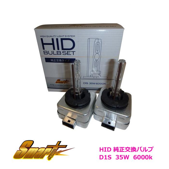 【送料無料!!】Smart スマート D1C0 HID純正交換バルブ D1S規格 35W 6000K