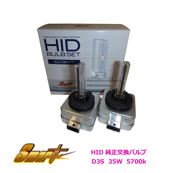 【送料無料!!】Smart スマート D3C0 HID純正交換バルブ D3S規格 35W 5700K