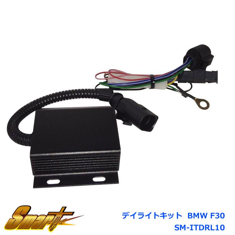 【送料無料!!】Smart スマート SM-ITDRL10コーディングなしdeDRL【BMW F30に適合】