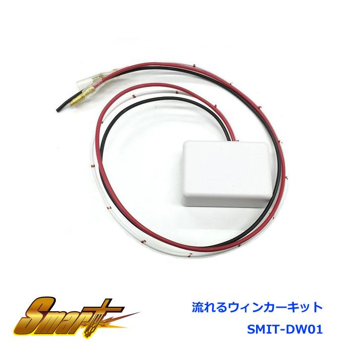Smart スマートSMIT-DW01Dynamic Winker流れるウィンカーキット