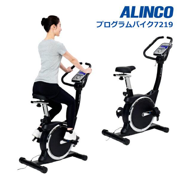 ☆送料無料キャンペーン中☆アルインコ AFB7219 プログラムバイク7219 バイク プログラムバイク フィットネスバイク 健康器具 自転車 ダイエット トレーニング