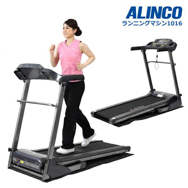 送料無料キャンペーン中! アルインコ AFR1016 ランニングマシン1016 健康器具 ウォーカー ルームランナー ランニングマシン ウォーキングマシン トレーニングマシン