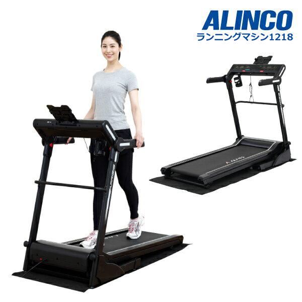 送料無料キャンペーン中!アルインコ AFR1218ランニングマシン1218 ルームランナー ランニングマシン ウォーカー 健康器具 ウォーキングマシン トレーニングマシン
