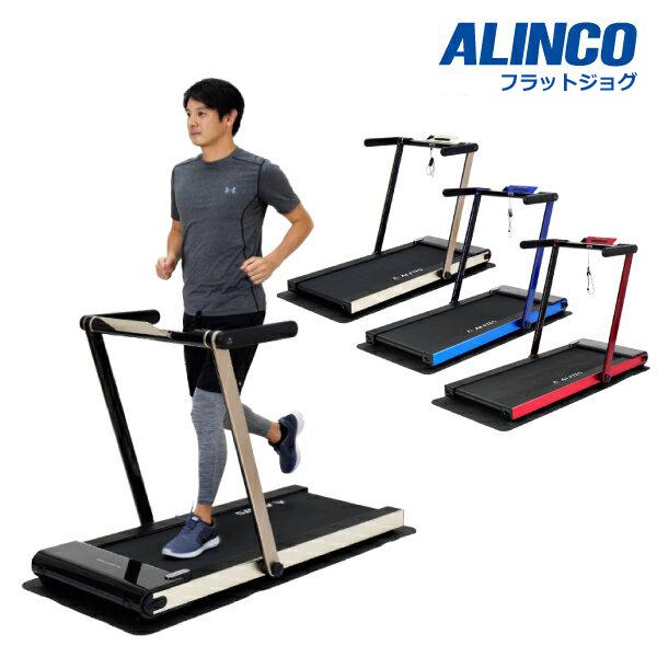 送料無料キャンペーン中! アルインコ AFR1619 フラットジョグ 速度調整1.0~12.0Km/h ランニングマシン ウォーカー ルームランナー 健康器具 ウォーキングマシン ダイエット トレーニング