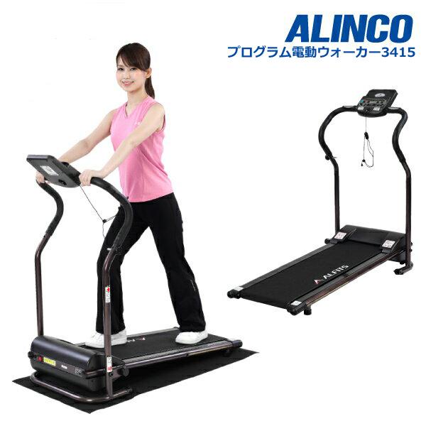 アルインコ AFW3415 プログラム電動ウォーカー3415 最高時速5km/h ルームランナー ダイエット 健康 ランニングマシン 同梱不可!