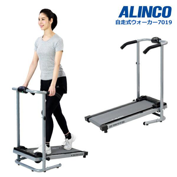 アルインコ EXW7019 自走式ウォーカー 自走式 ウォーカー ルームランナー 健康器具 ウォーキングマシン 同梱不可!