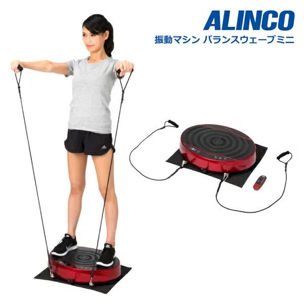 アルインコ FAV4117R 2D振動マシン バランスウェーブミニ 筋トレ 乗るだけ フィットネス トレーニング 同梱不可!