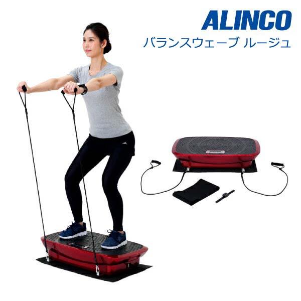 アルインコ FAV4319R 振動マシン バランスウェーブ ルージュ 血行促進 筋トレ フィットネス ダイエット トレーニング 同梱不可!