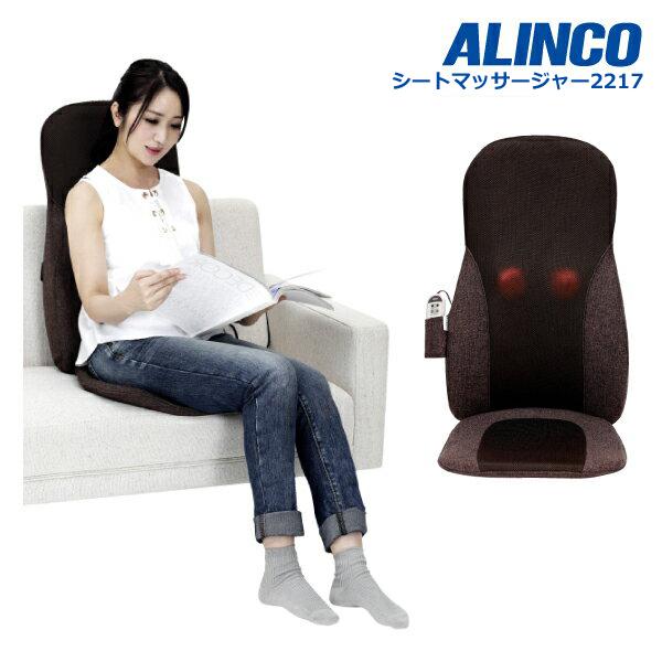 送料無料キャンペーン中! アルインコ MCR2217T ア・リラ シートマッサージャー2217 椅子型マッサージ 健康器具