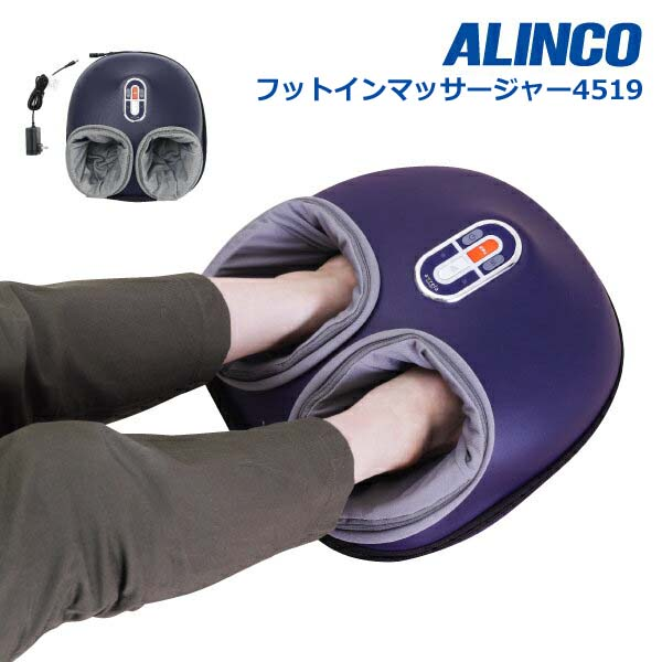 アルインコ MCR4519 フットインマッサージャー4519 MCR4519N ネイビー フットマッサージ/足 リラックス 疲れ/癒し 同梱不可!