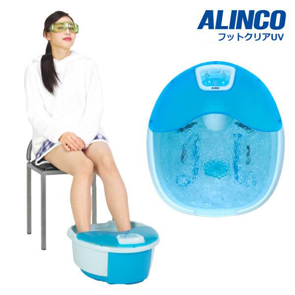 !! 送料無料キャンペーン中! アルインコ MCR9016 フットクリアUV NEO 家庭用紫外線水虫治療器 ケア 足湯 疲れ癒し 健康器具