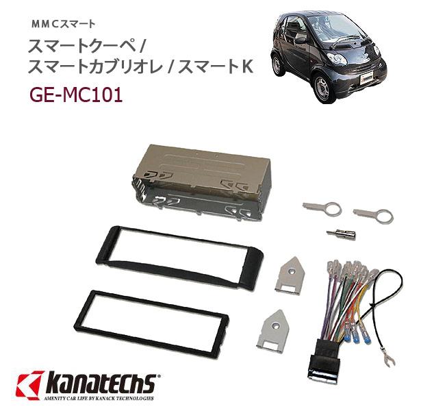 スマート クーペ/カブリオレ/K用 1DINオーディオ・ナビ取付キット カナテック GE-MC101